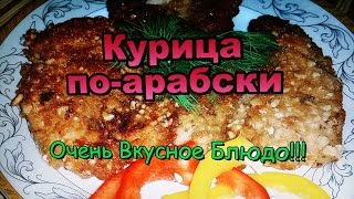 Курица по-арабски! Простой Рецепт! / Chicken in Arabic! Simple Recipe!