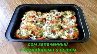 Сом запеченный с помидорами и сыром. catfish baked with tomatoes and cheese.